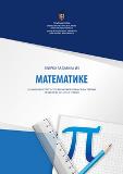 Zbirka matematika 2014