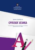 Zbirka srpski jezik 2014