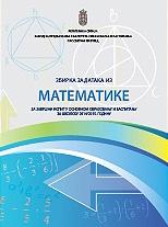 Zbirkamatematika201415