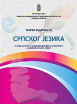 Zbirkasrpski201415